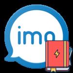 Как пользоваться imo