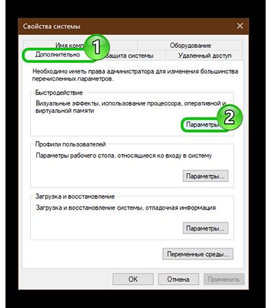 Как увеличить файл подкачки в Виндовс