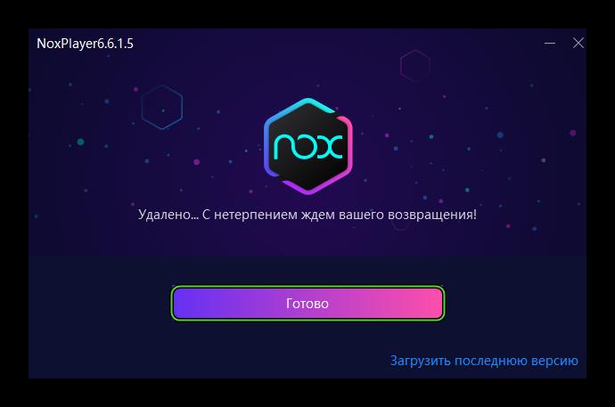 Кнопка Готово для завершения удаления программы NoxPlayer