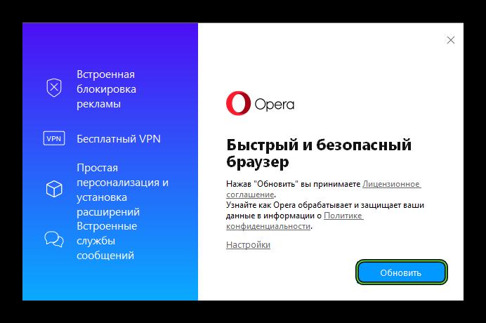 Кнопка Обновить в окне установки Opera