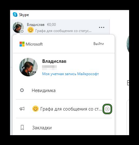 Кнопка Очистить индикатор настроения в Skype на компьютере