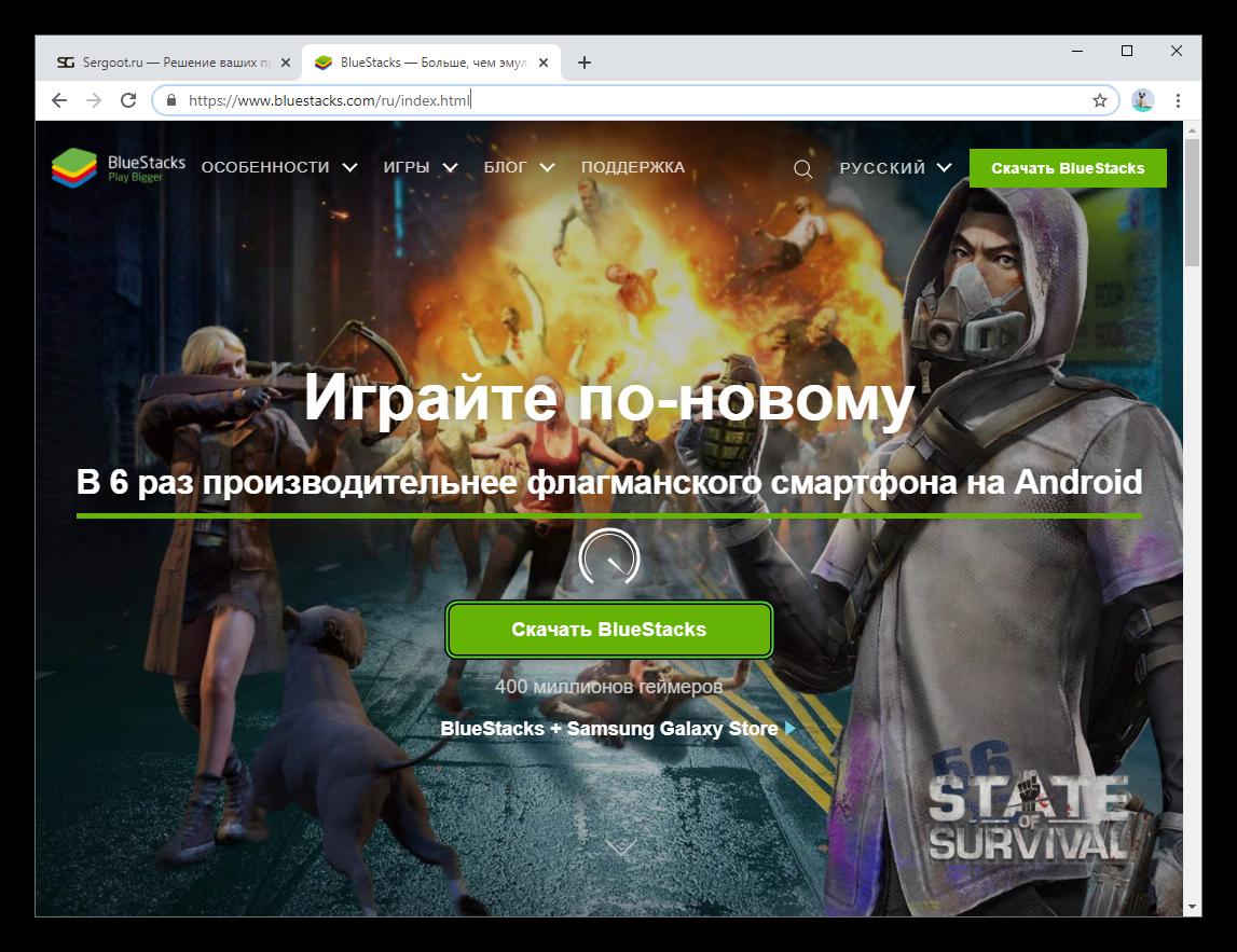 Кнопка Скачать BlueStacks на сайте эмулятора