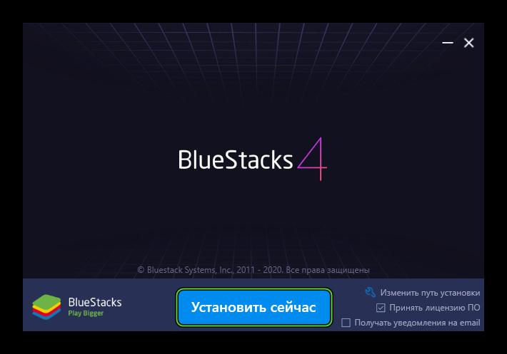 Кнопка Установить сейчас в окне BlueStacksInstaller