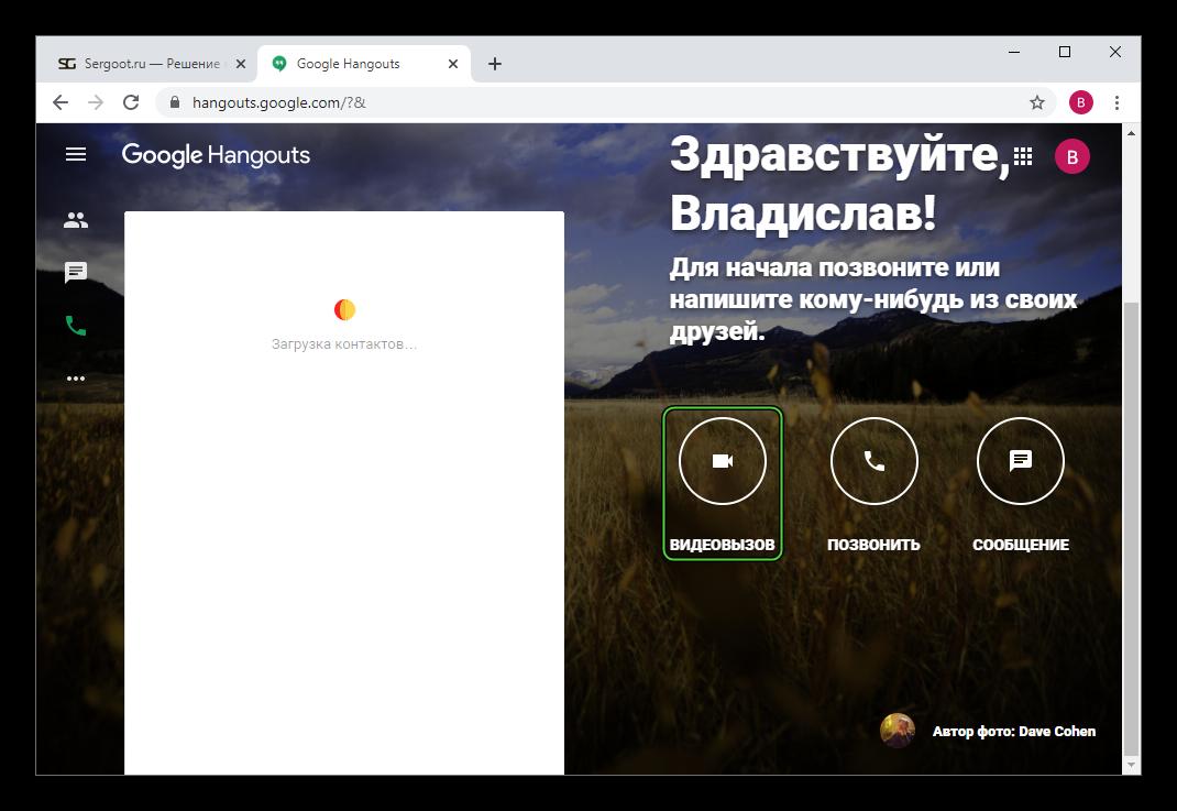 Кнопка Видеовызов на странице Google Hangouts