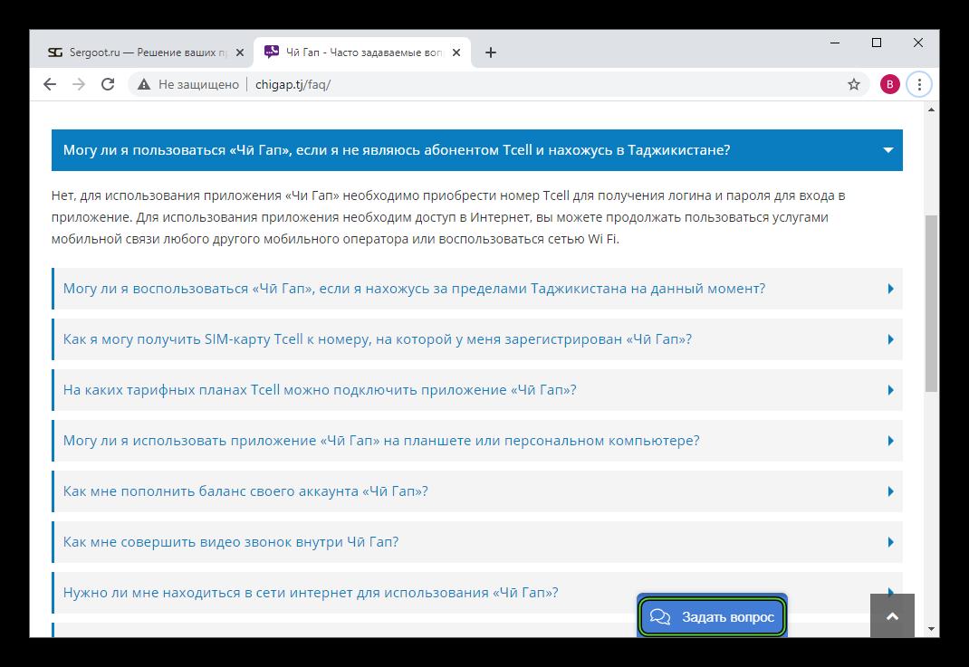 Кнопка Задать вопрос на странице FAQ на сайте ЧиГап