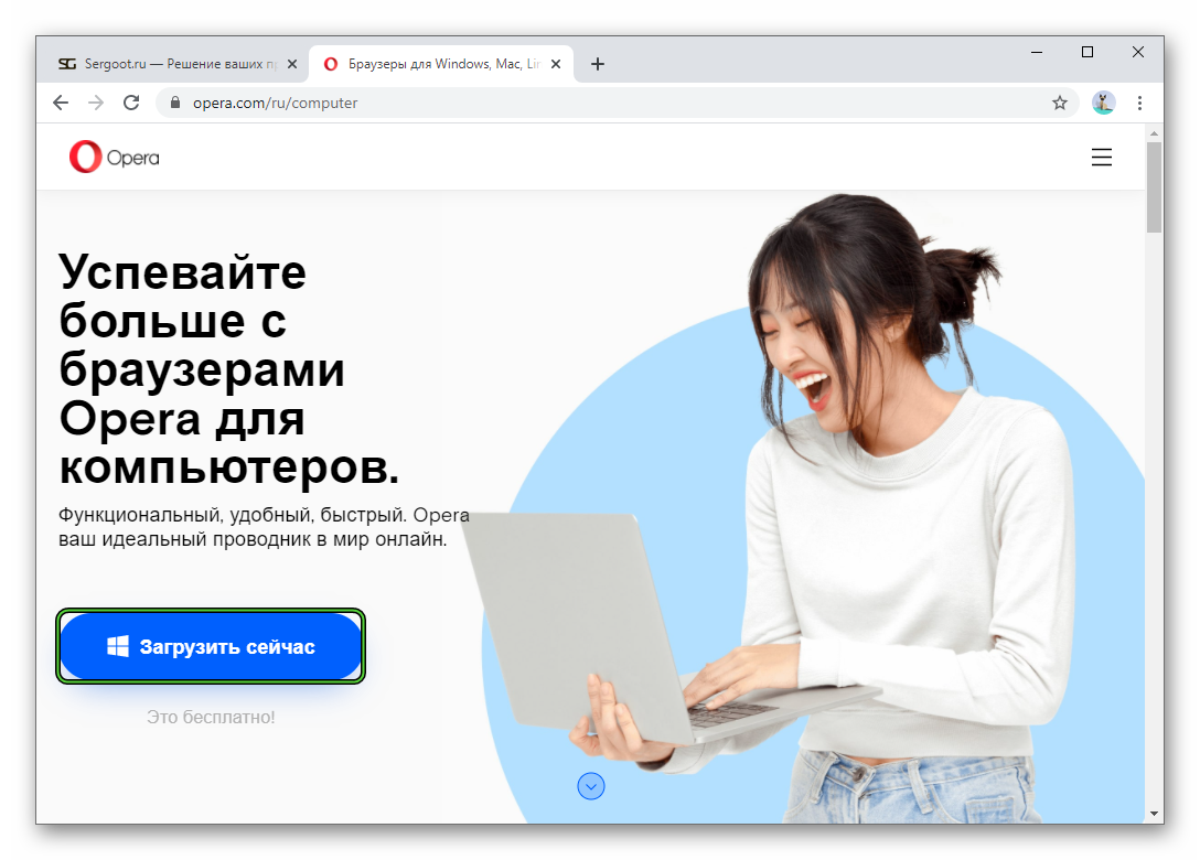 Кнопка Загрузить сейчас на сайте Opera для компьютера