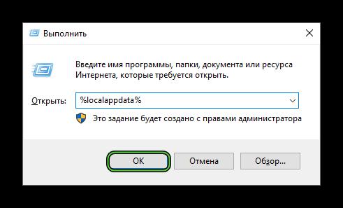 Команда localappdata в окне инструмента Выполнить