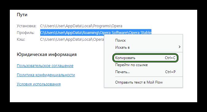 Копировать адрес профиля Opera