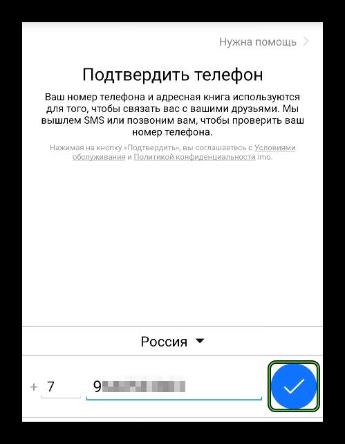 Начало регистрации в мобильной версии приложения imo