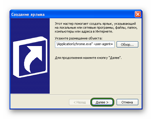 Начало создания ярлыка Google Chrome для Windows XP