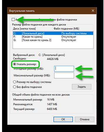 Настроить файл подкачки в Виндовс