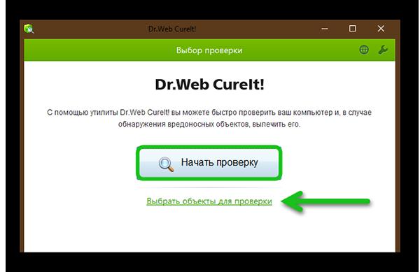 Настройка сканирования Доктор веб