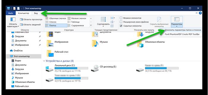 Настройка видимости скрытых файлов и папок в Виндовс