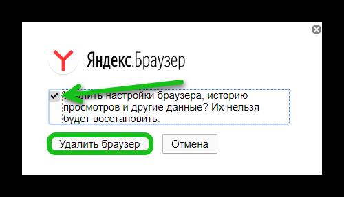 Настройки удаления Яндекс Браузера