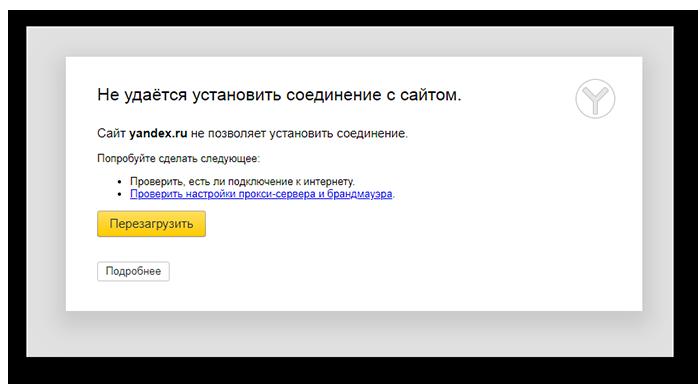 Не открываются страницы в Яндекс Браузере