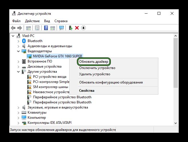 Обновить драйвер видеокарты в Диспетчере устройств Windows