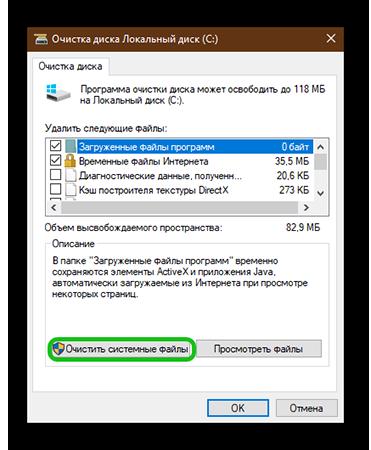 Очистить системные файлы в виндовс