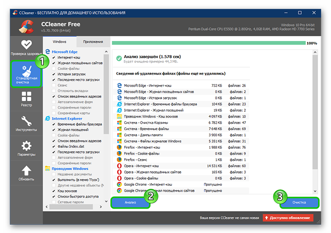 Очистка системы от мусора после удаления браузера от Аваст
