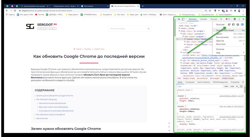 Окно инструемнтов разработчика в Гугл Хроме