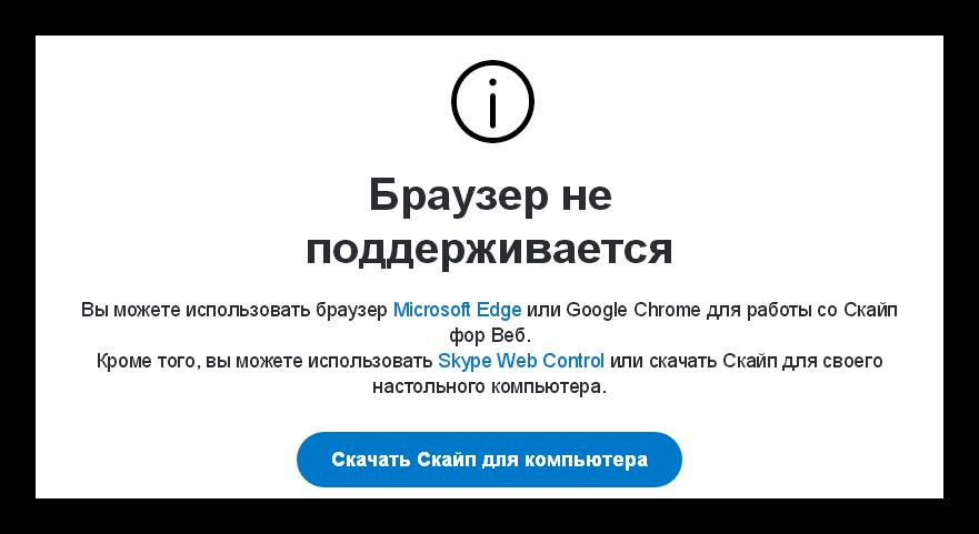 Ошибка при запуске веб-версии Skype