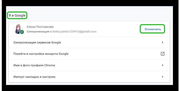 Отключение аккаунта Гугл.