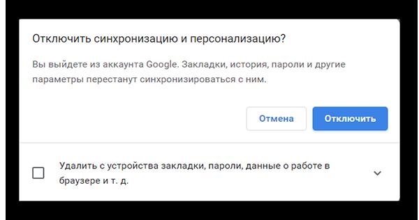 Отключение синхронизации в аккаунте Гугл.