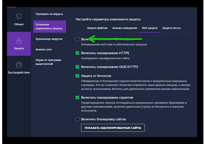 Отключить компонент веб-защита в авасте