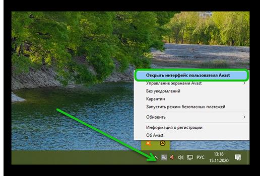 Открыть интерфейс антивируса Аваст