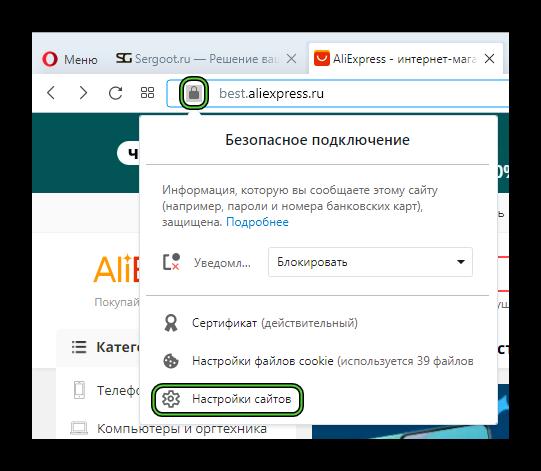 Переход к настройкам сайта в Opera