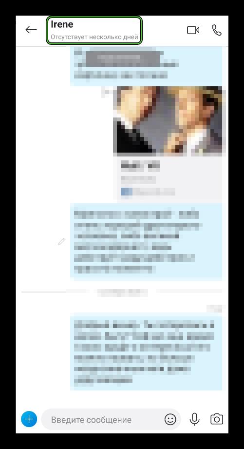 Переход к профилю пользователя из переписки Skype на телефоне