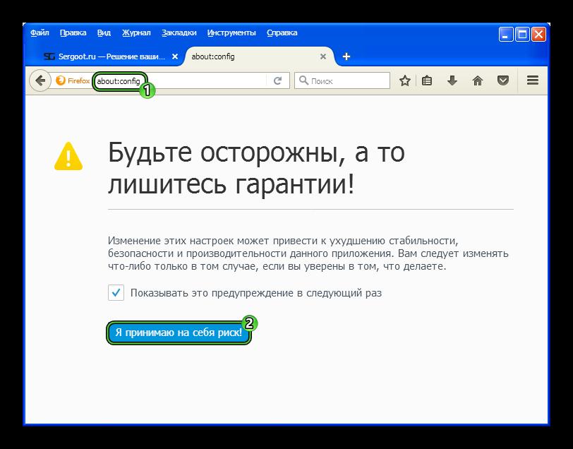 Переход на страницу config в Firefox для Windows XP