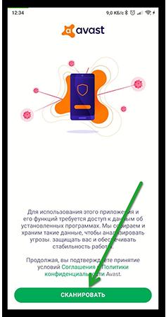 Первое сканирование Авастом на телефоне