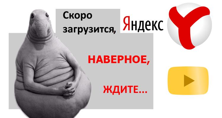 Почему видео в Яндекс Браузере медленно загружается