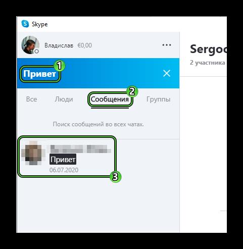 Поиск сообщения по всем перепискам в Skype на компьютере