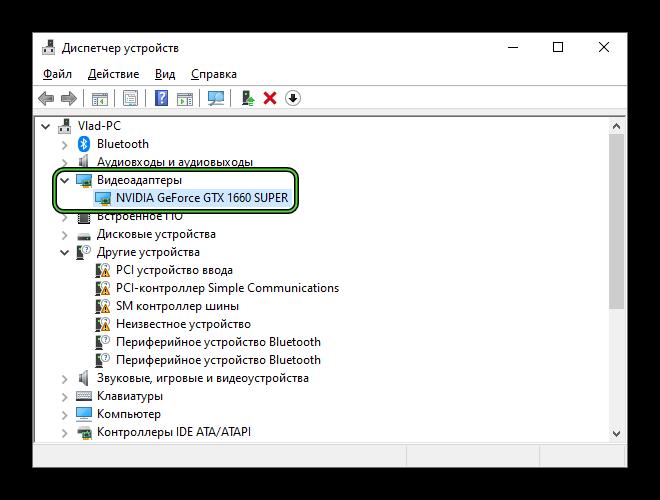 Поиск видеокарты в Диспетчере устройств Windows