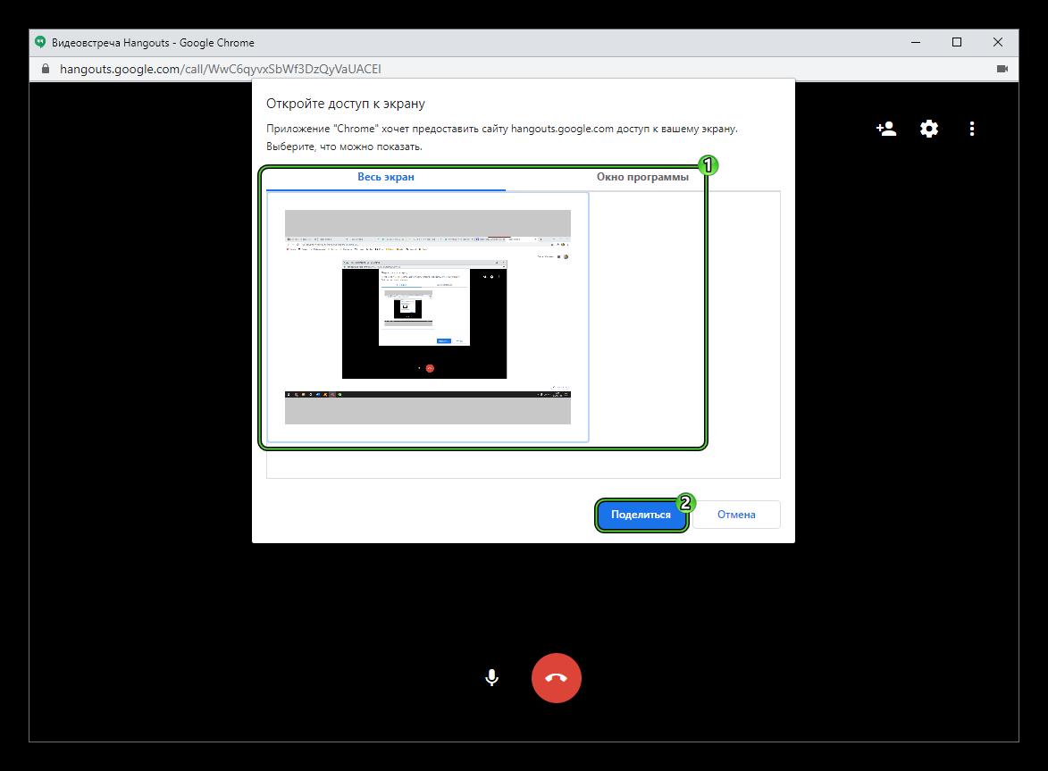 Показ экрана в видеовстрече Hangouts