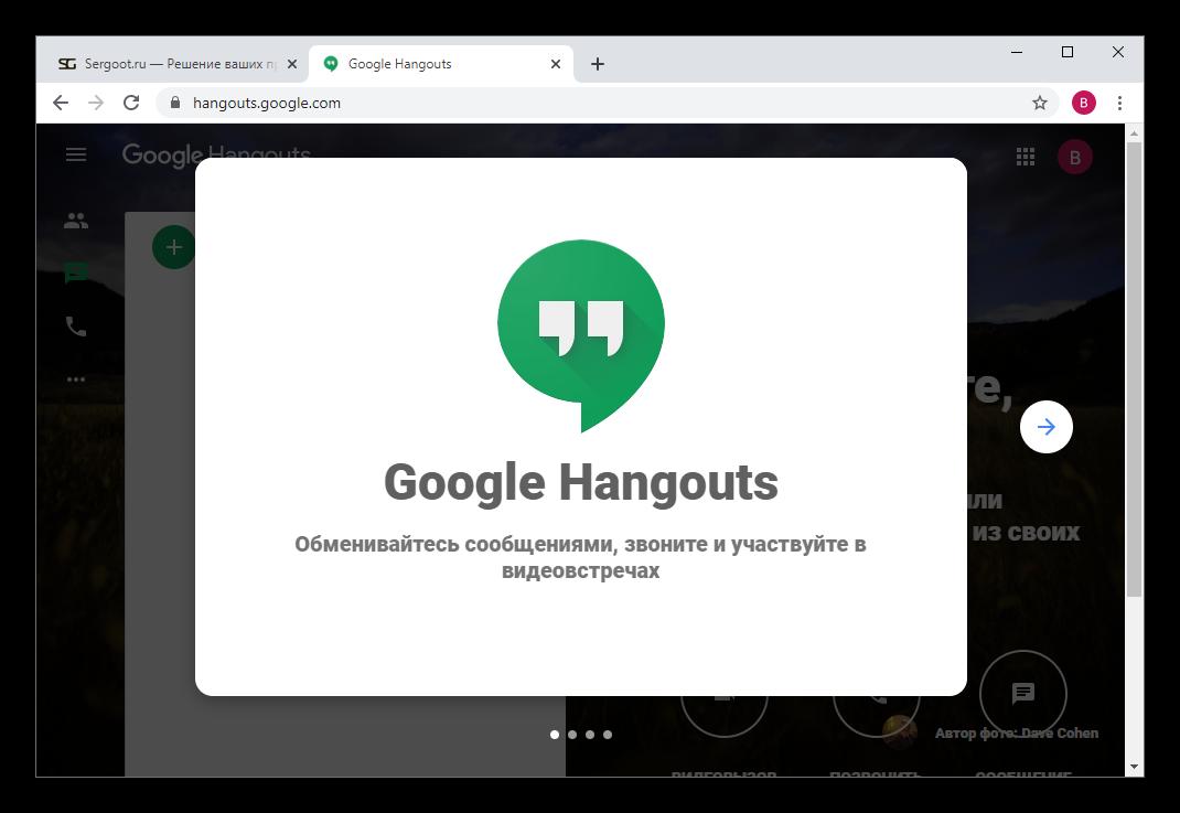 Приветственное окошко Google Hangouts