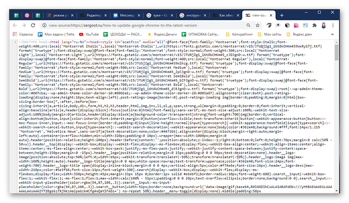 Просмотр кода страницы в гугл Хроме