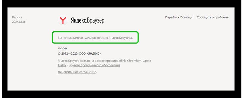 Проверить обновление Яндекс Браузера