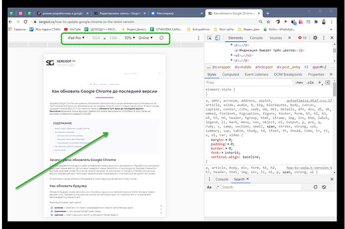 Проверка адаптива в Гугл Хроме с помощью инструментов разработчика.