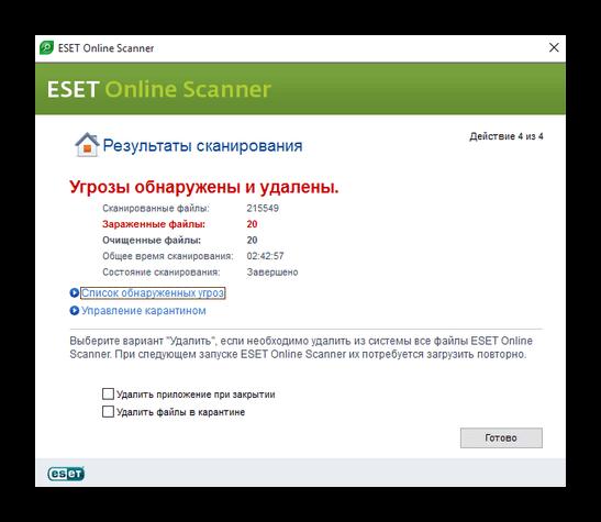 Проверка есет онлайн сканером