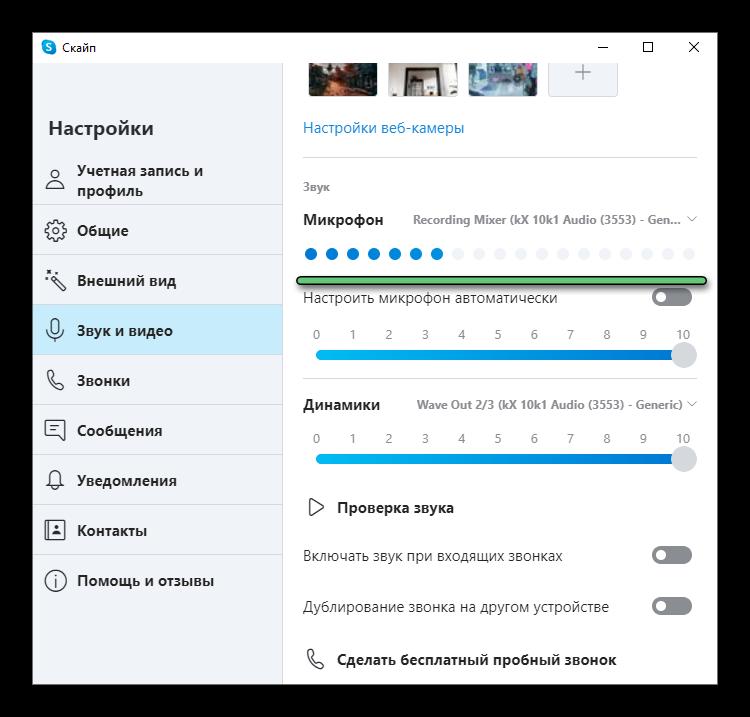 Проверка работы микрофона в параметрах Skype