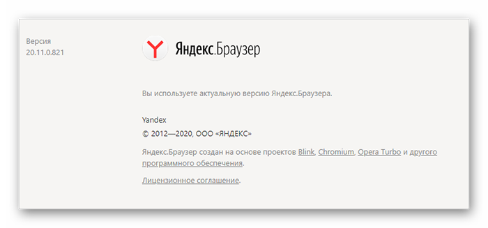 Проверка версии Яндекс Браузера