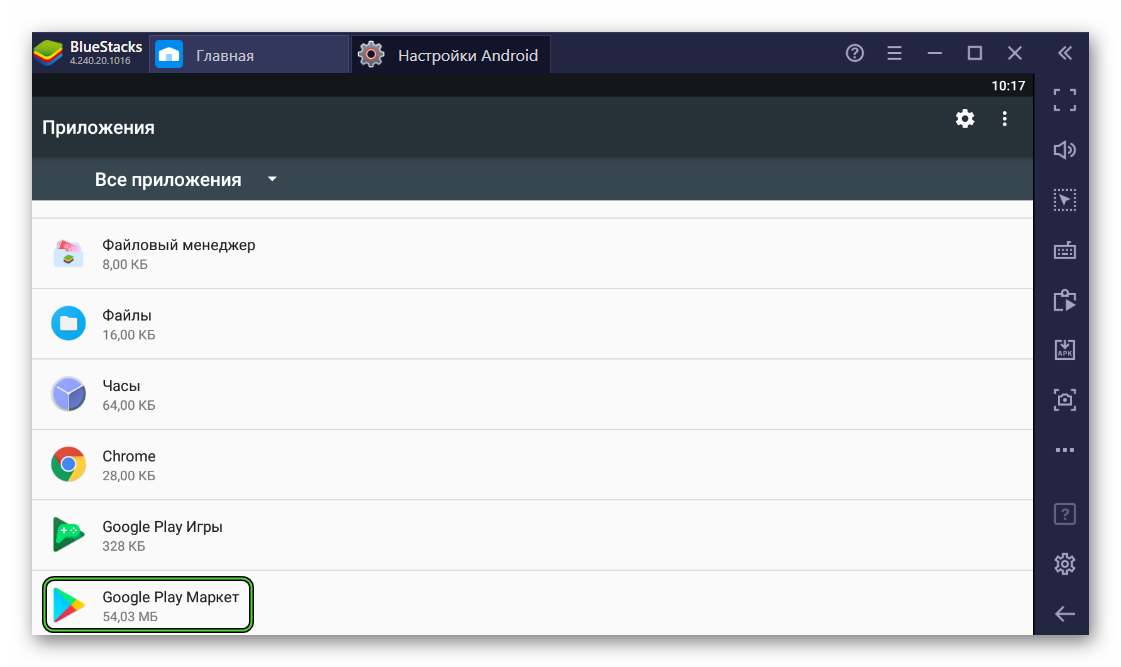 Пункт Google Play Маркет в списке приложений BlueStacks