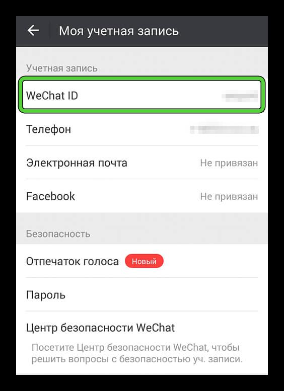 Пункт ID в настройках WeChat