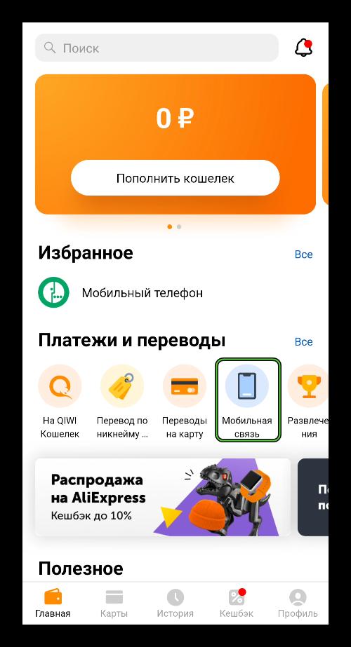 Пункт Мобильная связь в QIWI Кошелек