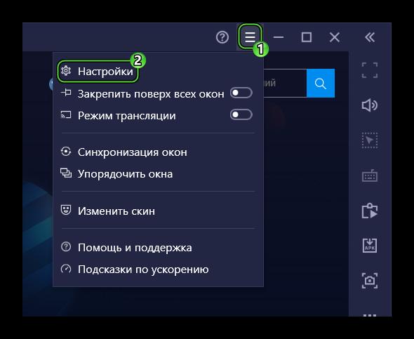 Пункт Настройки в основном меню программы BlueStacks