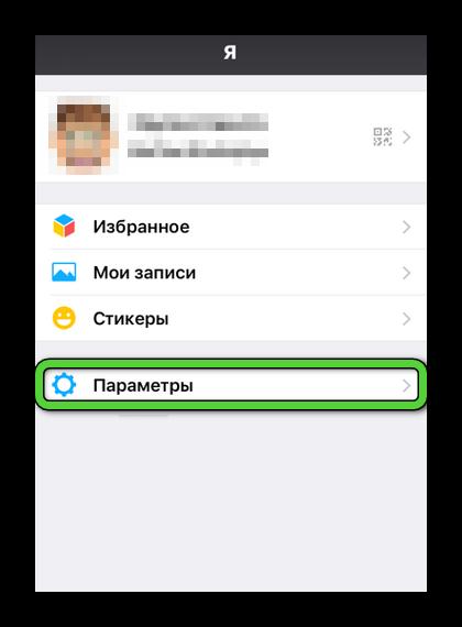 Пункт Параметры в приложении WeChat