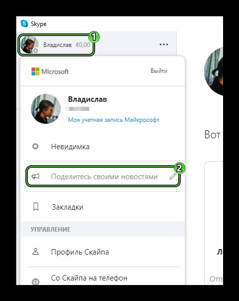 Пункт Поделитесь своими новостями в Skype на компьютере