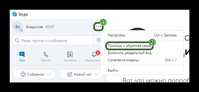 Пункт Помощь и обратная связь в меню программы Skype